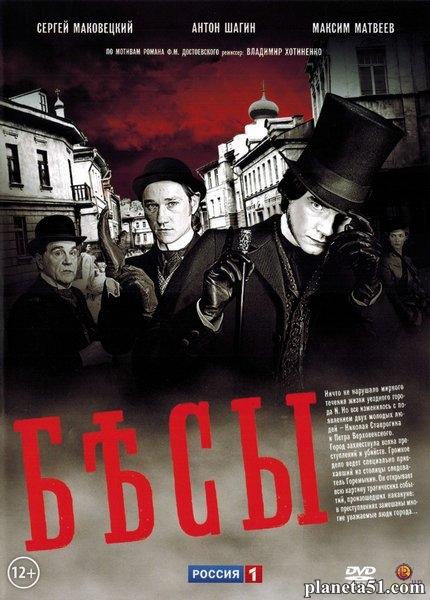 Бесы (2014/DVD9/DVDRip)