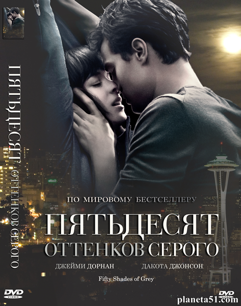 ��������� �������� ������ / Fifty Shades of Grey (2015/WEBRip)