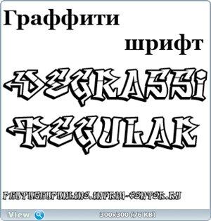 Граффити шрифт Degrassi