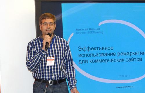 SEO Conference: Ретаргетинг как альтернатива рекламе
