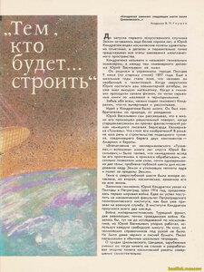 Детский журнал Костёр апрель 1988.