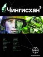 Сергей Волко - Чингисхан. Книга 3. Солдат неудачи
