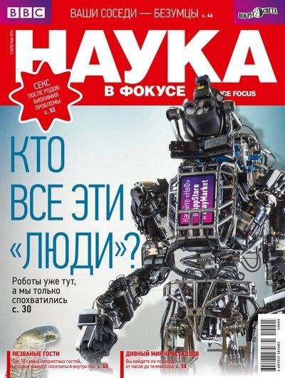 Книга Журнал: Наука в фокусе №5 (май 2014)