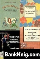 Книга Сборник математических книг Кордемского