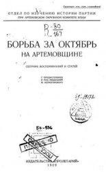 Книга Борьба за Октябрь на Артемовщине. Сборник воспоминаний и статей