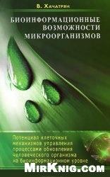 Книга Биоинформационные возможности микроорганизмов