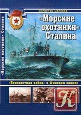 "Книга ""Морские охотники"" Сталина. ""Неизвестная война"" в Финском заливе"