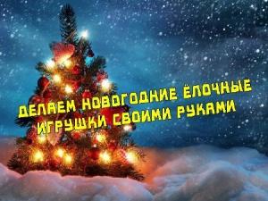 Книга Делаем новогодние ёлочные игрушки своими руками (2013) DVDRip