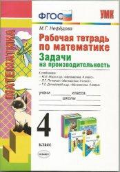 Книга Рабочая тетрадь по математике. Задачи на производительность. 4 класс