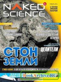 Журнал Naked Science №1 (январь 2014) Россия