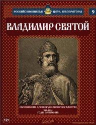 Книга Российские князья, цари, императоры. Владимир Святой