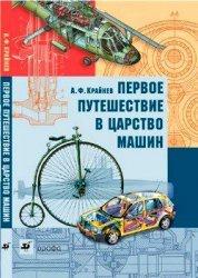 Книга Первое путешествие в царство машин