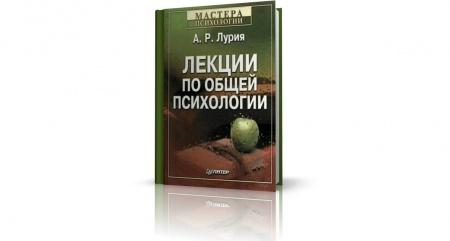 Книга выдающегося отечественного психолога Александра Лурии «Лекции по общей психологии» представляет собой университетский кур