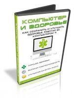 "Книга Видеокурс ""Компьютер и Здоровье"" (2010) avi  2867,2Мб"