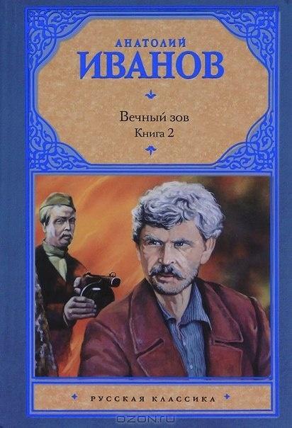 Анатолий Иванов Вечный зов. Книга 2