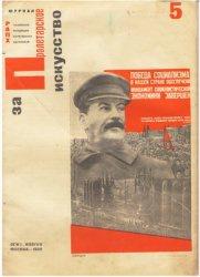 За пролетарское искусство. 1931-1932 гг. (12 номеров)