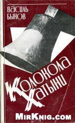 Книга Колокола Хатыни