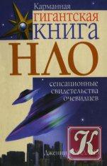 Книга Карманная гигантская   НЛО