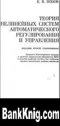 Книга Теория нелинейных систем автоматического регулирования и управления