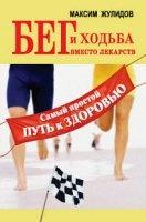 Книга Бег и ходьба вместо лекарств. Самый простой путь к здоровью