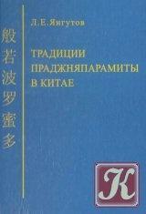 Книга Книга Традиции Праджняпарамиты в Китае