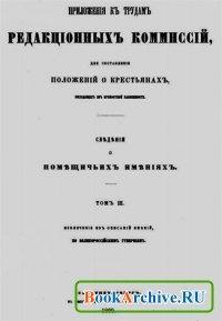 Книга № 3.Сведения о помещичьих имениях..