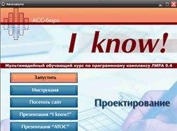 Книга Проектирование «ПК Лира 9.2. 9.4. Мультимедийный обучающий курс