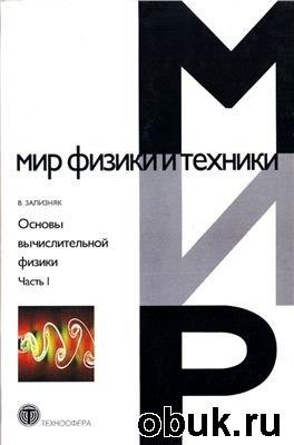 Книга Основы вычислительной физики. Часть 1