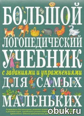 Журнал Большой логопедический учебник с заданиями и упражнениями для самых маленьких