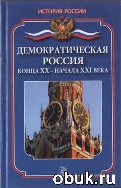Книга Демократическая Россия конца XX — начала XXI века