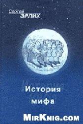 Книга История мифа («Декабристская легенда» Герцена)