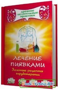 Книга Лечение пиявками. Золотые рецепты гирудотерапии.
