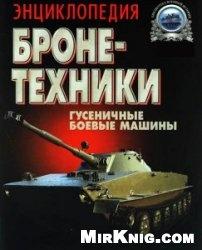 Книга Энциклопедия бронетехники. Гусеничные боевые машины