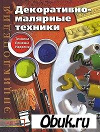 Книга Декоративно-малярные техники. Техника. Приемы. Изделия