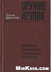 Книга Оружие Круппа. История династии пушечных королей