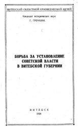 Книга Борьба за установление советской власти в Витебской губернии