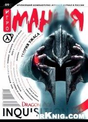 Журнал Игромания №9 2013