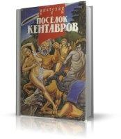 Книга Ким Анатолий - Поселок кентавров (аудиокнига) mp3