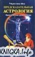 Книга Предсказательная астрология: Практическое руководство.