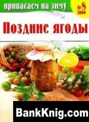 Журнал Припасаем на зиму №8 2009.Поздние ягоды. pdf 3,39Мб