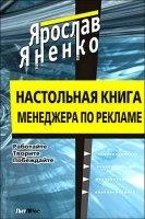 Аудиокнига Настольная книга менеджера по рекламе pdf / rar 23,8Мб