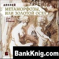 Книга Метаморфозы или Золотой осёл  607,65Мб
