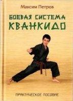 Боевая система Кванкидо pdf 8,77Мб