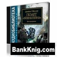 Книга Джеймс Сваллоу - Полёт «Эйзенштейна» (Аудиокнига)  94Мб скачать книгу бесплатно