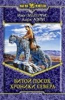 Книга Эльтеррус Иар, Аэри Ларк. Витой посох. Хроники Севера fb2, rtf, txt   6,09Мб