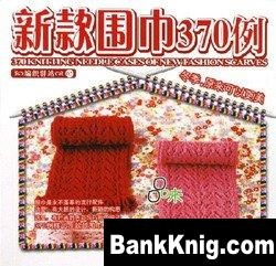 370 Knitting Needle Cases Of New Fashion Scarves jpeg 8,85Мб