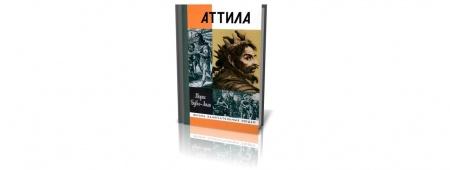 Сотворение мифа о предводителе гуннов, знаменитом вожде Аттиле, началось еще в древности, продолжалось в Средние века и, похоже