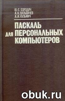 Книга Паскаль для персональных компьютеров