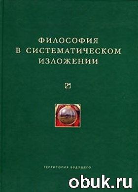 Книга Философия в систематическом изложении