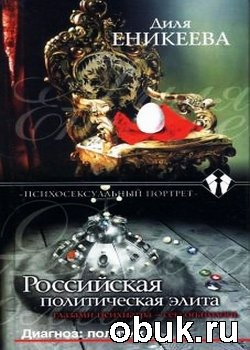 Книга Диагноз: политик. Российская политическая элита глазами психиатра-сексопатолога